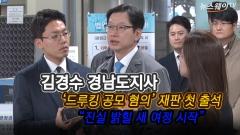김경수, '드루킹 공모 혐의' 재판 첫 출석