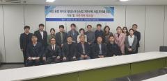 조선대 산학협력단, 해양 융합 바이오 활성소재 신산업 발굴 기획단 발족