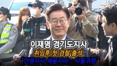 """""""새옹지마, 사필귀정"""" 언급한 이재명 지사 경찰 출석"""