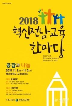 전남도교육청, '혁신전남교육 한마당' 내달 2~3일 개최