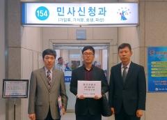 농협광주본부,  「광산구 금고계약 금지 가처분 신청」 접수