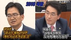 """이덕선 한유총 비대위원장 """"사립유치원 제도 보완 필요""""(풀영상)"""