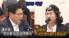 국감장서 '헤드랜턴' 쓰고 절규한 김용임 한유총 전북지회장(풀영상)