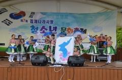 김제시, 나라사랑 청소년문화축제 개최