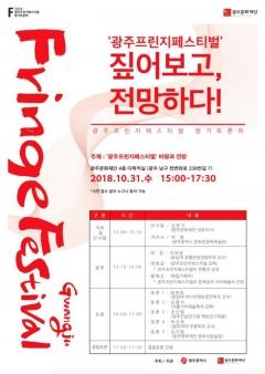 광주문화재단, 프린지페스티벌 3년 되돌아본다