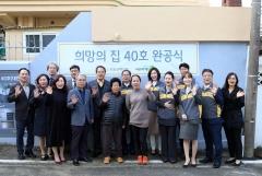 KB손보, 대전 동구에 '희망의집' 40호 완공
