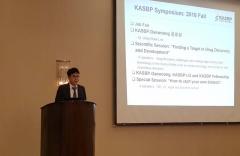 대웅제약, 재미한인제약인협회(KASBP) 추계 심포지엄 참석