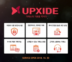 미탭스플러스, 가상화폐 거래소 '업사이드' 공식 오픈