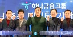 """김정태 하나금융 회장 """"핀테크 역량 강화 총력…GLN, 핵심사업 될 것"""""""