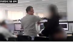 '폭행 영상 기념품 소장' 양진호 회장, 두 번째·세번째 영상은?