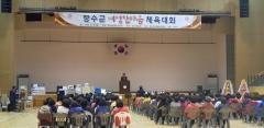 장수군, 2018 여성 한마음 생활체육대회 성료