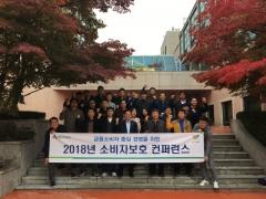 DB손보, 하반기 소비자보호 콘퍼런스 개최