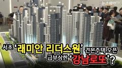 서초 '래미안 리더스원' 견본주택 오픈…급부상한 '강남로또'?