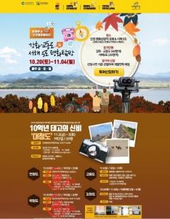 인천시-인천관광공사, `가을앤&인천여행시점` 서해5도 평화탐방