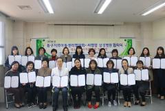 씨엠맘 삼성병원, 동구지역아동협의회와 나눔협약