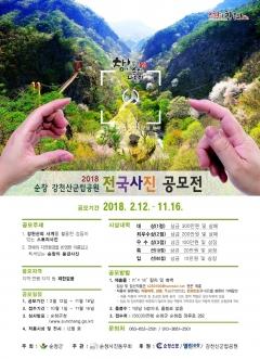 2018 강천산군립공원 전국사진 공모전 접수
