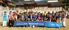 호남대 국제교류본부, '2018 Global Friendship Tour' 참가