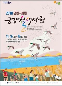 '자연과 인간의 만남'2018 군산-서천 금강철새여행 개최