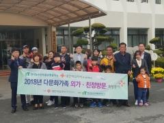 aT, 광주·전남지역 다문화가정에 모국방문 지원