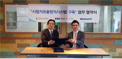 와우소프트, 서울 IT高에 '시험지 유출 방지 보안 시스템' 도입