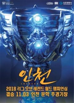 세계 최대 프로 e-스포츠 `롤드컵 결승전` 인천 개최