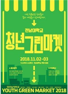 전남대학교, 2018 청년그린마켓 개최
