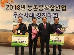 전북도, 농촌융복합산업 우수사례 경진대회 '싹쓸이'
