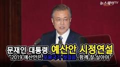 문재인 대통령, '예산안 시정연설'…키워드는 경제·평화·정의(풀영상)