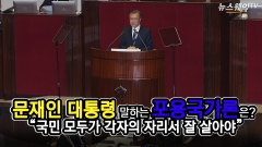 문재인 대통령 말하는 '포용국가론?'