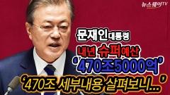 문재인대통령, '슈퍼예산470조' 어디에 쓰이나?