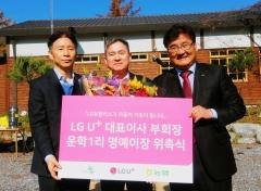 하현회 LGU+ 부회장, 강원도 영월 명예이장 된 사연은?