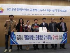 김제시, 『행정서비스 공동생산 우수사례』장관상 수상