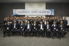 중부발전, 1천㎿급 석탄화력 기술교류회 개최