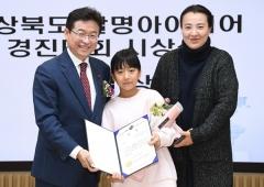 경북 지식재산 페스티벌 개최