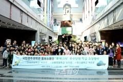 국립광주과학관, 홍보소통단 '루체스타' 우수단원 학급초청 행사 개최