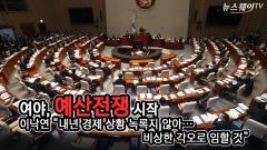 """여야, 예산전쟁 시작…이낙연 """"경제 상황 녹록치 않아"""""""