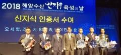 신안군전복협회 오세형 회장, 해양수산 신지식인에 선정