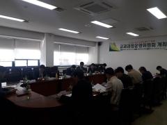 목포해양대 LINC+사업단, '2018 제4차 교과과정운영위' 개최
