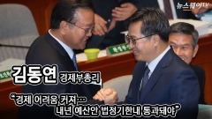"""김동연 """"경제 어려움 커져…내년 예산안 법정기한내 통과돼야"""""""