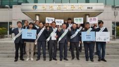 인천도시공사 박인서 사장, 노사와 청렴실천 캠페인 실시