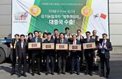 미래클 K-Food 유기인증 쌀스낵 중국시장 본격 진출