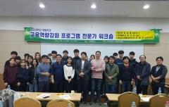 군산대 생물학과, 전문가 워크숍 개최