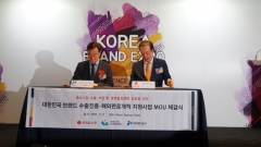 IPA-롯데홈쇼핑, 中企 수출진흥 업무협약 체결...해외 판로개척 사업지원