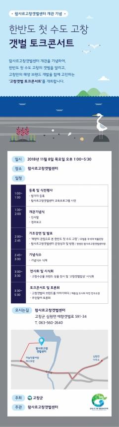 고창군, '한반도 첫 수도 고창갯벌 토크콘서트' 개최