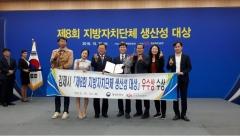 김제시, 정부혁신 추진·시정 경쟁력 '우수'