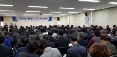 김제시, 스마트팜 밸리 주민설명회 개최