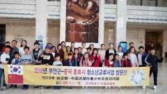 부안초등학교, 중국 홍호시 제2초등학교 홈스테이 교류 실시