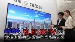 삼성전자, 'QLED 8K TV' 출시…압도적 화질 구현