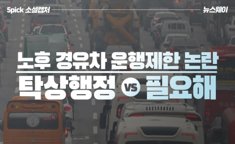 """노후 경유차 운행제한 논란…""""탁상행정"""" vs """"필요해"""""""