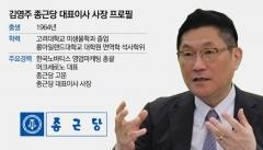 '외부인사 출신' 김영주 종근당 대표, 신약개발 가시화로 한미약품 부럽지 않아